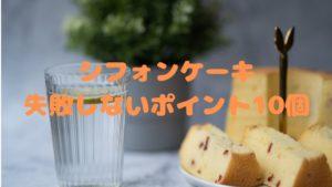 シフォンケーキのブログタイトル