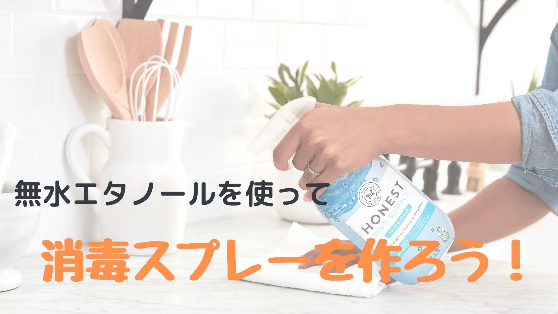 液 無水 エタノール 消毒